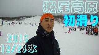 【スキー場情報】斑尾高原スキー場20161228水【虫くんch】