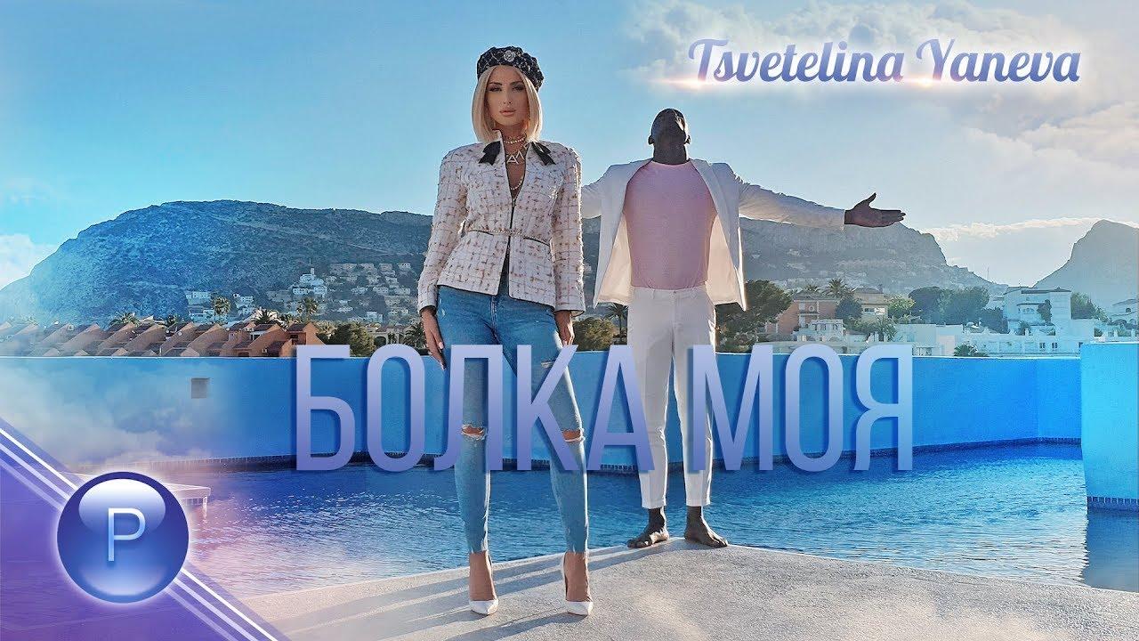 TSVETELINA YANEVA - BOLKA MOYA / Цветелина Янева - Болка моя, 2019