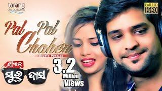 Pal Pal Chahein Official Studio Version Sriman Surdas Swayam Rajnandini Babushan Bhoomika