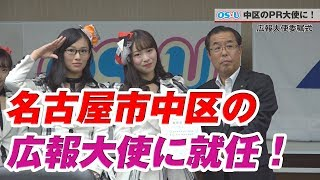 2017年9月20日、OS☆Uは活動拠点の大須商店街がある「名古屋市中区」の公...