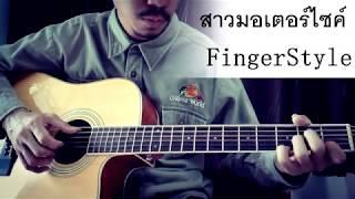 สาวมอเตอร์ไซค์ - จรัล มโนเพ็ชร | Fingerstyle Guitar Cover by Taofingerstyle