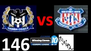 ガンバ大阪でクラブ世界一を目指します!Jリーグ ウイニングイレブン10...