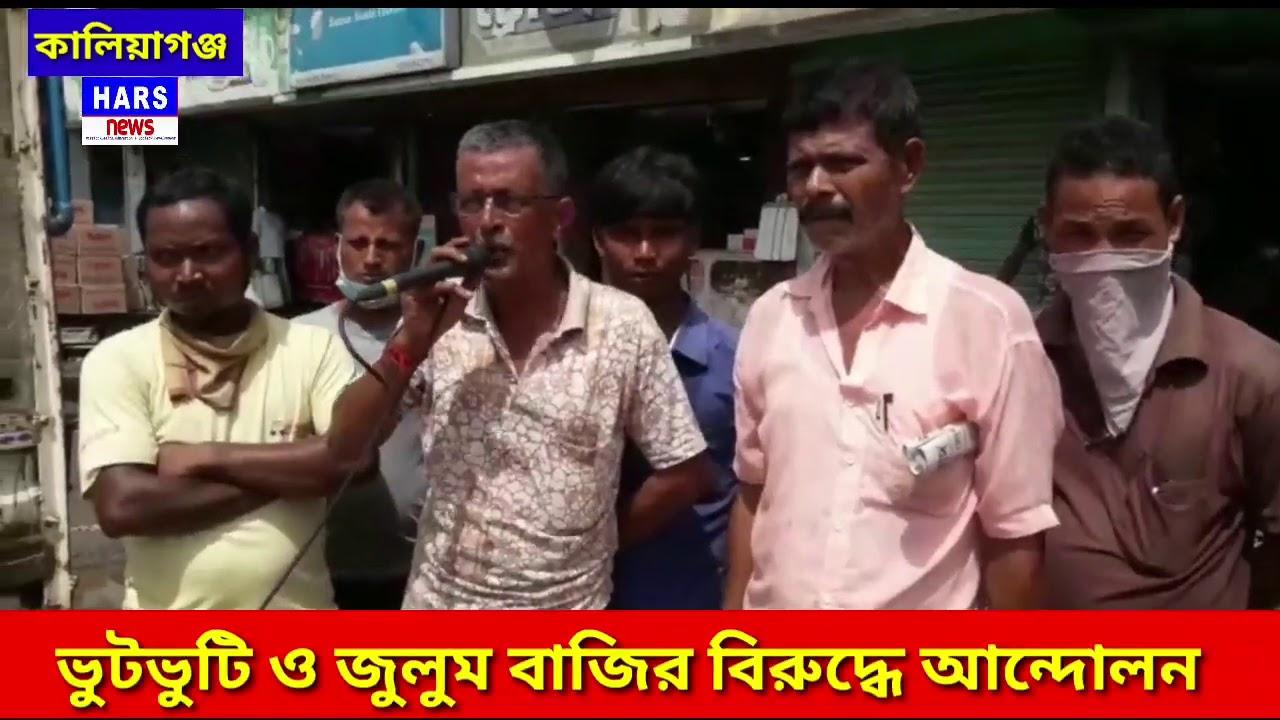 ভুটভুটি ও জুলুম বাজির বিরুদ্ধে আন্দোলন,Kaliyaganj |মিনি ট্রাক সংগঠনের ধর্মঘট Hars News