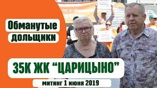 ЖК Царицыно 35 корпус интервью обманутых дольщиков