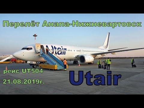 Прямой перелёт Анапа-Нижневартовск Авиакомпания Utair