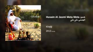 Husain Al Jasmi Meta Meta حسين الجسمي متى متى