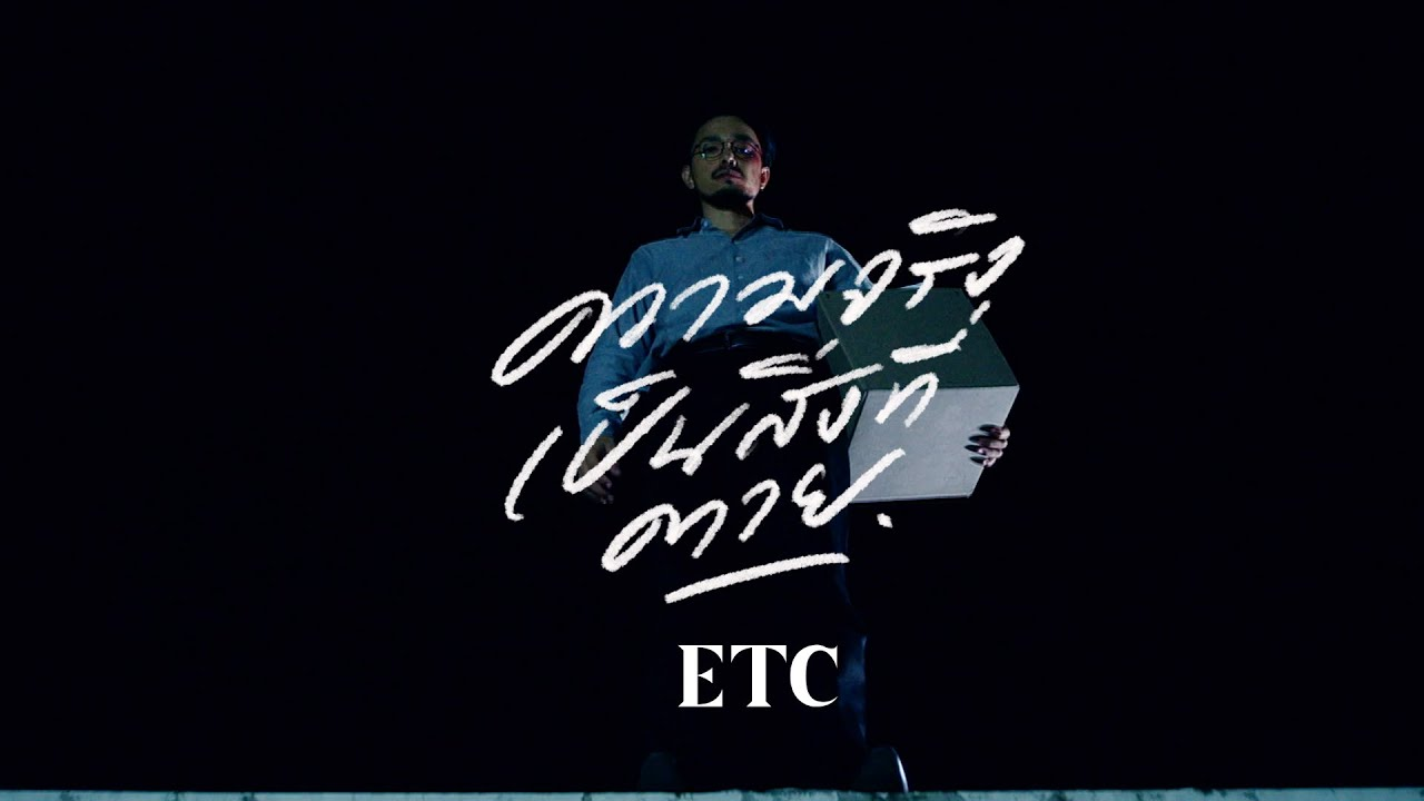 ความจริงเป็นสิ่งที่ตาย - ETC. [OFFICIAL TEASER]