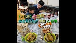 【大比拼】鹹蛋黃炸魚皮 華園 Vs 金鴨 Fight !!