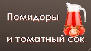 Польза помидоров и томатного сока для здоровья