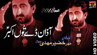free mp3 songs download - Noha haye sar e sarkar ali imran haider