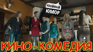 Русские комедии 2020! РЖАЛ ДО СЛЁЗ![Гуляй, Вася!]#НовинкиКино #КИНОКОМЕДИЯ