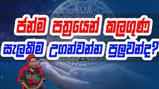 ජන්ම පත්රයෙන් කලගුණ සැලකීම උගන්වන්න පුලුවන්ද? | Piyum Vila | 10-09-2020 | Siyatha TV Thumbnail