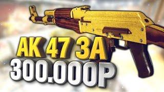 САМЫЙ ДОРОГОЙ ЗОЛОТОЙ АК-47 ЗА 300.000 РУБЛЕЙ В CS:GO ( ОЧЕНЬ ОПАСНЫЙ КРАФТ )