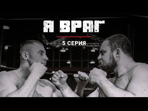 Русские сериалы премьера 5 серия Я враг финал