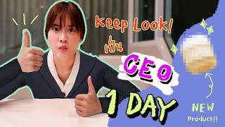 Vlog #1 ขอคีพลุคเป็น CEO 1 วัน...จะรอดไม่รอด!? | Kemisara Paladesh