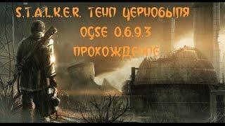 S.T.A.L.K.E.R. OGSE 0.6.9.3 Серия 32 [Тайники Захарыча и бункер Братства]