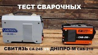 Тест сварочных инверторов. Свитязь и Дніпро-М
