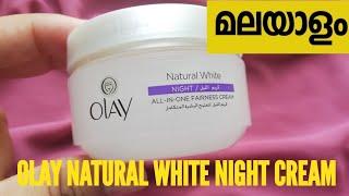 OLAY NATURAL WHITE NIGHT CREAM REVIEW #MALAYALAM #REVIEWGALLERY #NO. 78