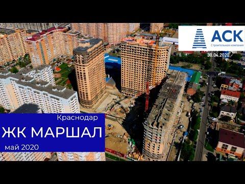 ЖК Маршал Краснодар  ➤купить квартиру от застройщика в новостройке ➤видео отчет на май 2020 🔷АСК