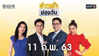 ข่าวเช้าช่องวัน | highlight | 11 กุมภาพันธ์ 2563 | ข่าวช่องวัน | ช่อง one31