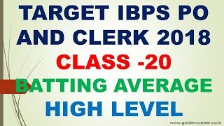 Taregt IBPS PO and IBPS CLERK 2018 | CLASS - 20 | HIGH LEVEL BATTING AVERAGE