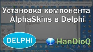 Установка компонента AlphaSkins, Delphi | уроки Delphi