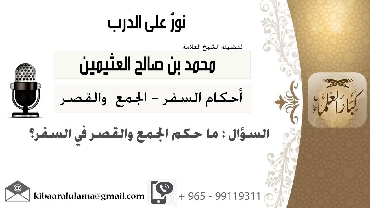 لقاء 66 من 68 ماحكم الجمع والقصر في السفر الشيخ ابن عثيمين مشروع كبار العلماء Youtube