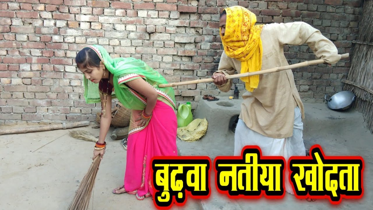 Download Entertainment Video    बुढ़वा नतीया खोदता    Shivani Singh & Nandu Kharwar,