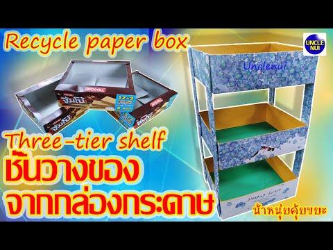DIY ชั้นวางของ จากกล่องกระดาษ(((Three-tier shelf)))by unclenui