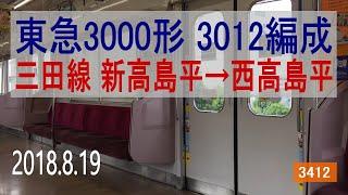 東京都交通局 三田線 東急3000形 [走行音] 3012F 新高島平~西高島平