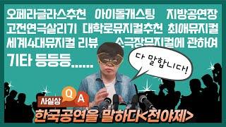 아이돌캐스팅,오페라글라스추천,지방공연장,대학로뮤지컬추천…