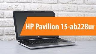 Розпакування HP павільйон 15-ab228ur / анбоксинг HP павільйон 15-ab228ur