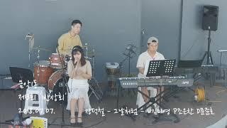 15 김미영(보컬), 조은찬(피아노), 문준호(드럼) - 장덕철 - 그날처럼 (cover.)