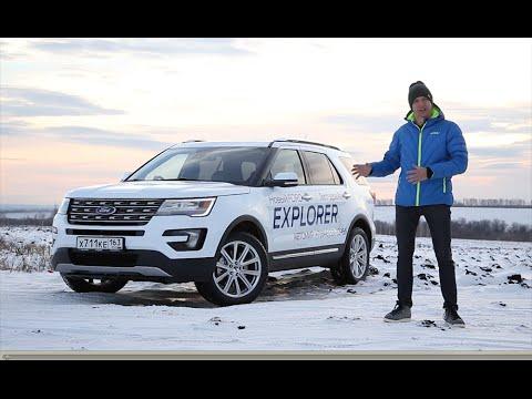 Ford Explorer 2016 Тест-драйв. Игорь Бурцев