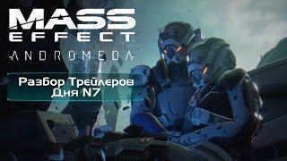 Mass Effect Andromeda - Разбор трейлеров Дня N7