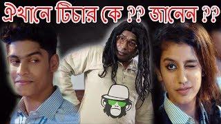 Priya Prakash Varrier I Mosharraf Karim | Funny Video I New Video 2018
