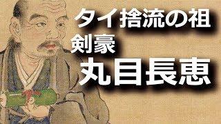 タイ捨流の祖…剣豪・丸目長恵