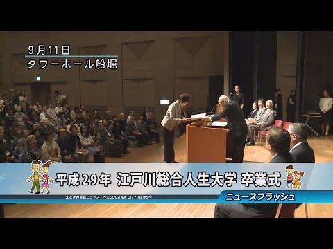 平成29年 江戸川総合人生大学 卒業式