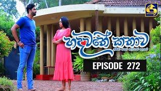 Hadawathe Kathawa Episode 272 || ''හදවතේ කතාව''   ||  29th January 2021 Thumbnail
