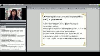 ИКТ компонент в обучении видам речевой деятельности на уроке английского языка