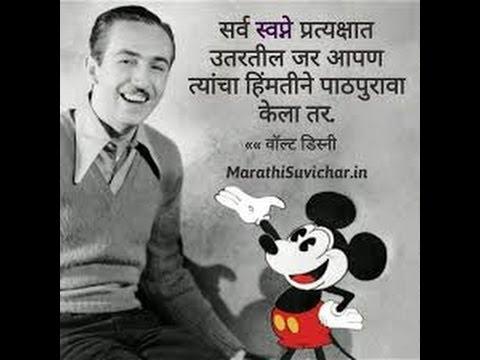 Marathi Motivational Quotes To Speak English. Classes In Aurangabad . Spoken Course.