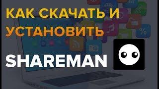 Как скачать и установить программу Shareman без вирусов