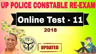 Online Test For Up Police Constable Re-Exam || Mock Test For Up Police Constable Re-Exam