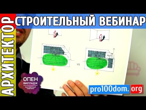 Проектирование домов и коттеджей в