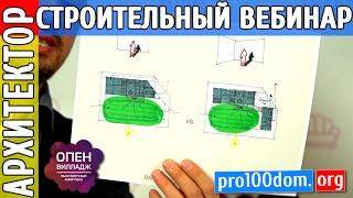 Как архитектор видит проект дома для строительства - Азат Хасанов