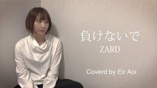 藍井エイル 『負けないで』 - ZARD 【Eir Aoi Cover】
