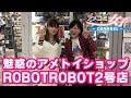 中野ブロードウェイへ出発!ROBOTROBOT2号店へ行って来た! みなみのアメコミ女子ちゃんねる!
