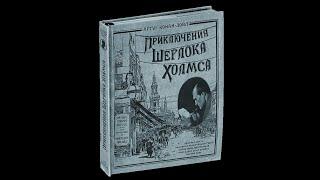 """Видеообзор интерактивной книги """"Приключения Шерлока Холмса"""""""