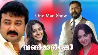 one man show malayalam full movie |Jayaram | Lal | Samyuktha Varma