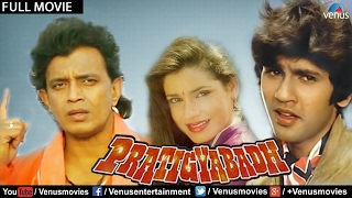 Pratigyabadh Full Movie | Hindi Movie Full Movie | Mithun Chakraborthy Movie | B …